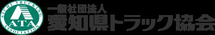 一般社団法人愛知県トラック協会