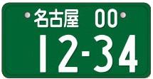 緑ナンバー