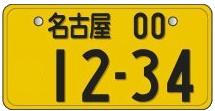 黄ナンバー