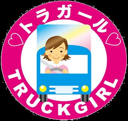 トラックガール